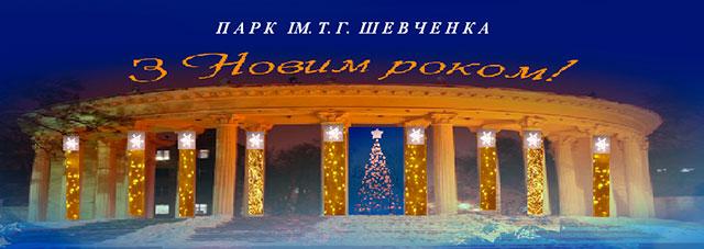 Новорічний карнавал біля ялинки у парку ім. Т.Г.Шевченка