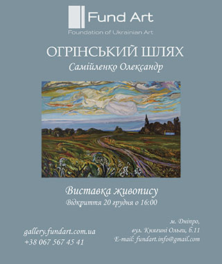 Выставка Самойленко Александра