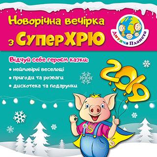 Новий рік з «Дитячою Планетою»