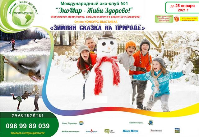 Конкурс-выставка «Зимняя сказка. МаскаРад»