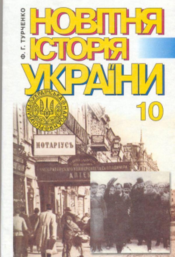 10 класс учебник по истории: