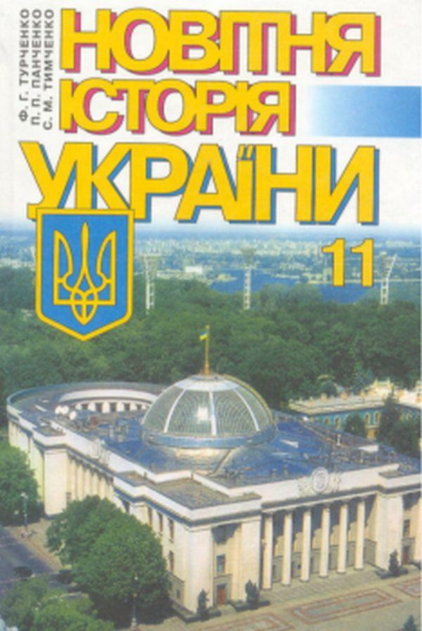 Новейшая история украины 10 класс турченко