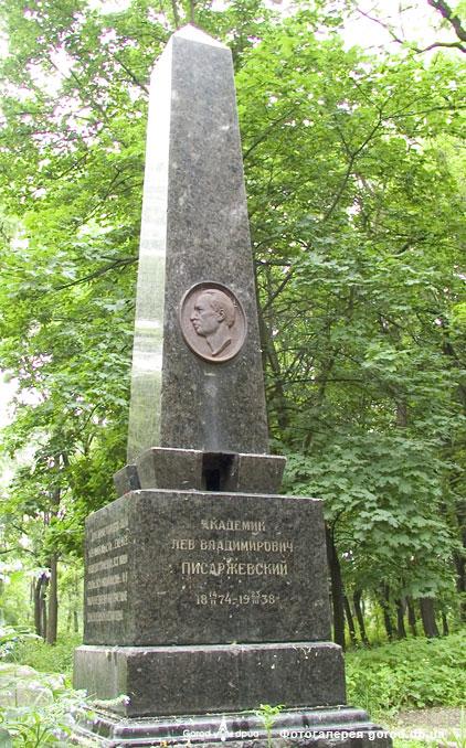 Памятник Писаржевскому Л.В., в одноименном парке