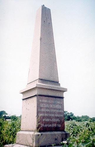 Монумент в честь взятия козаками крепости Кодак  Старые Кодаки