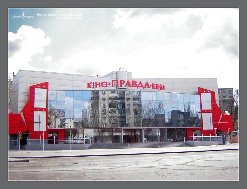 Кинотеатр Правда