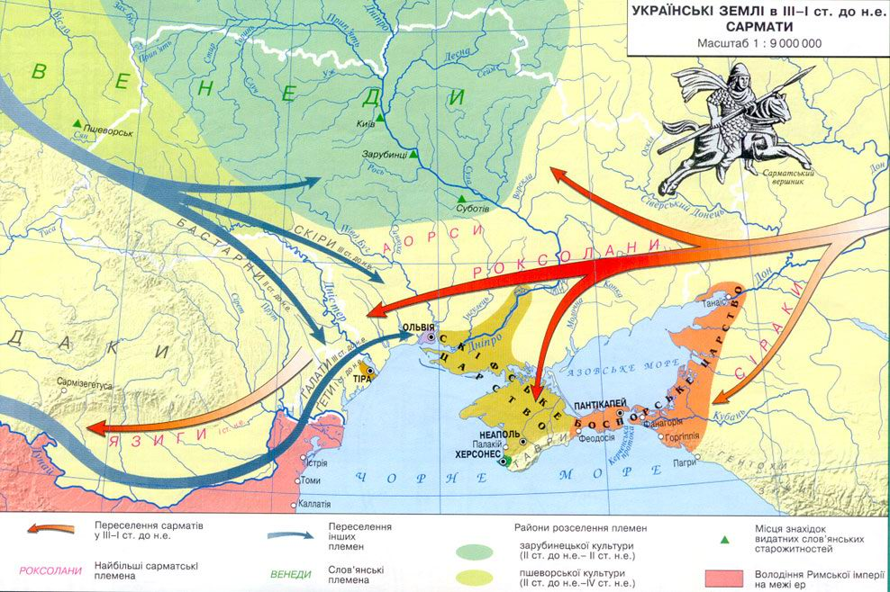 Украинские земли в ІІІ - І в.. до н. э. Сарматы