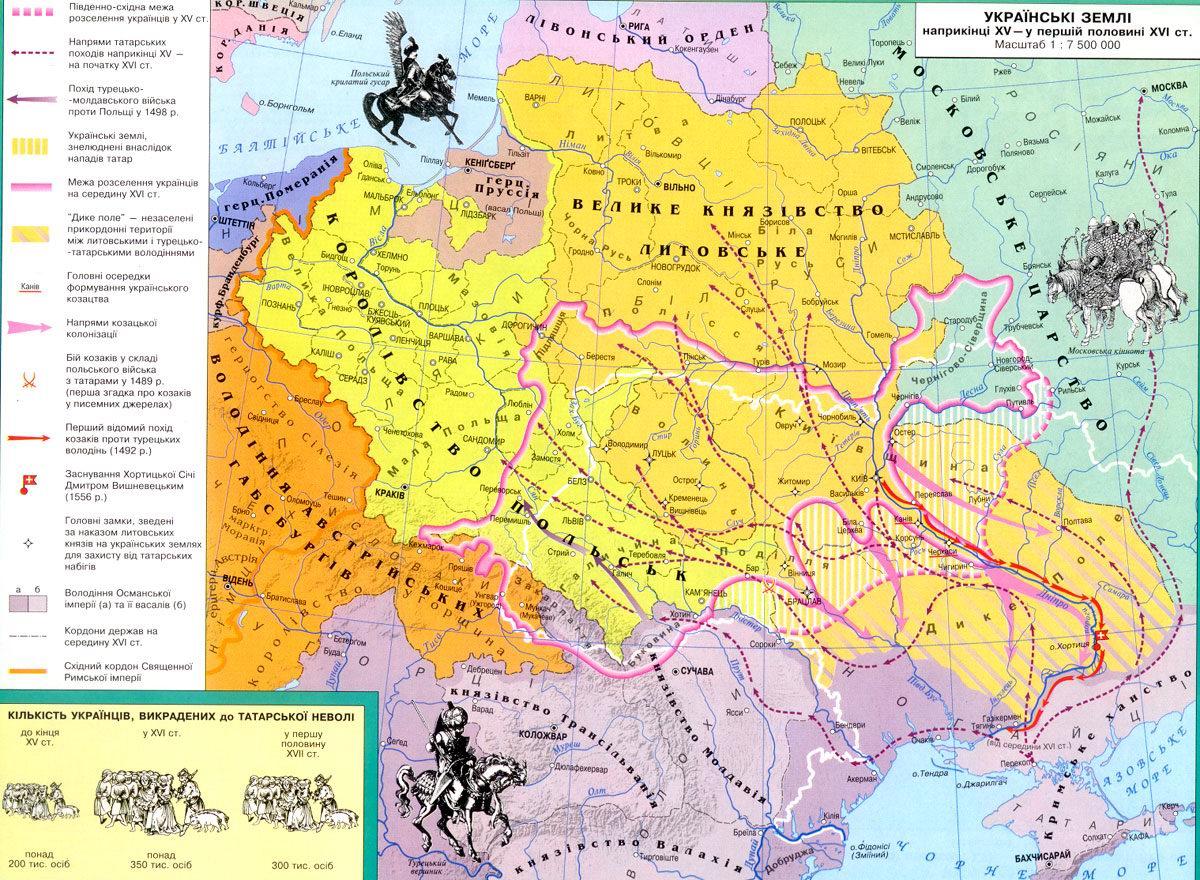 Украинские земли в конце XV - в первой половине XVI в.