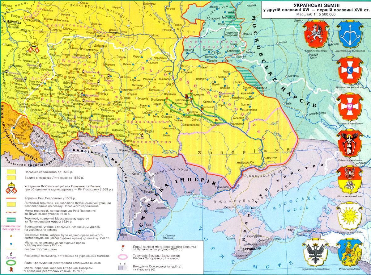 Украинские земли во второй половине XVI - в первой половине XVII в.