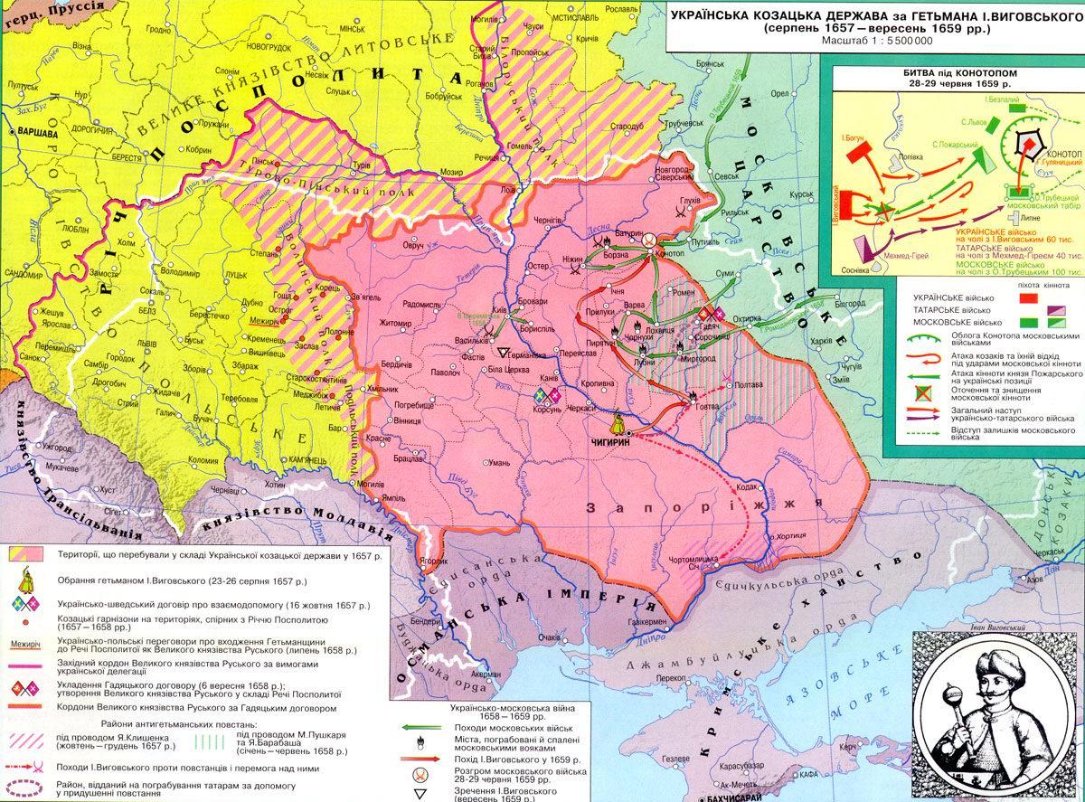 Украинское казацкое государство при гетмане И. Выговском (август 1657 -сентябрь 1659 гг.)