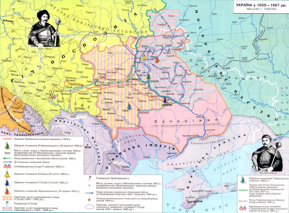 Украина в 1659 - 1667 гг.