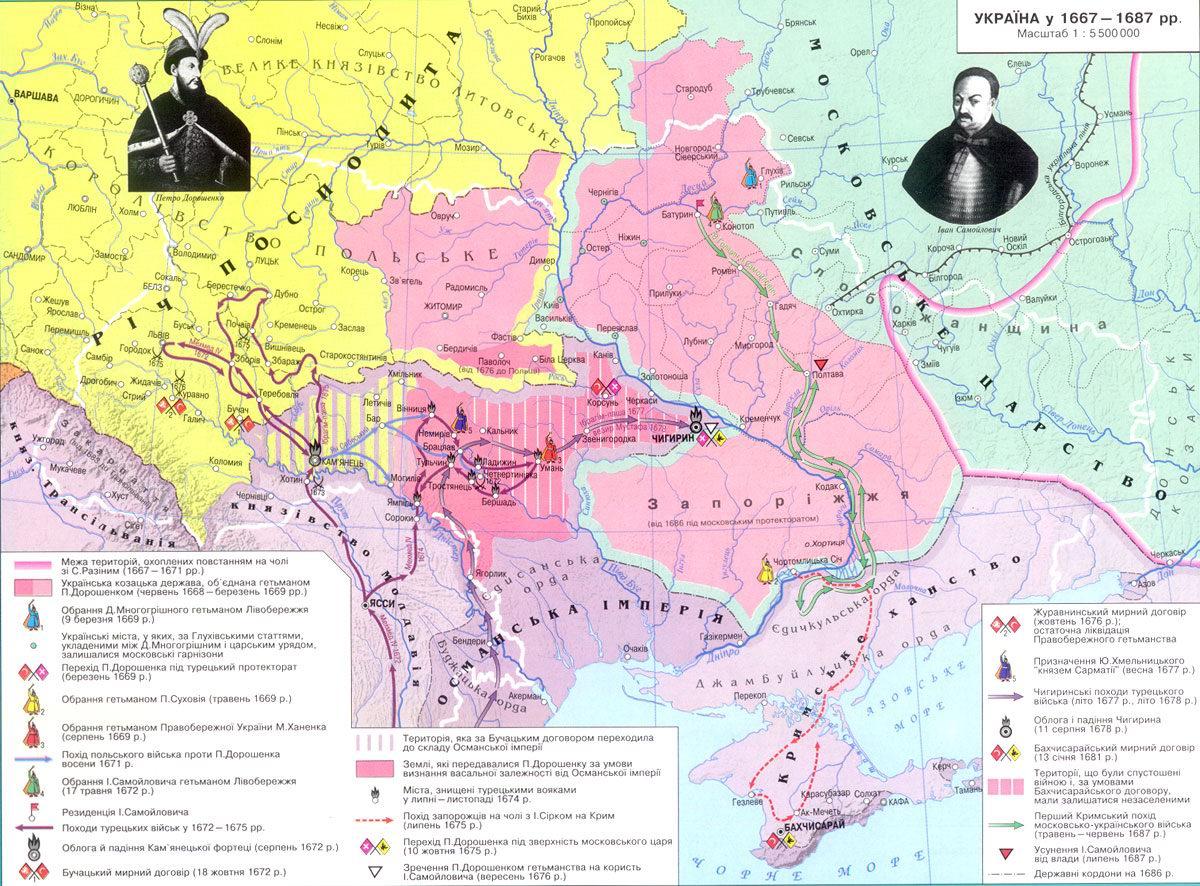 Украина в 1667 - 1687 гг.