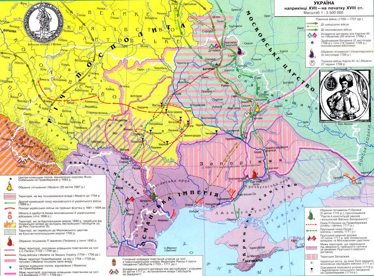 Украина в концеXVII - в начале XVIII вв.