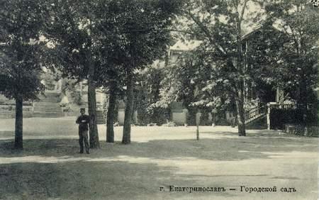 Городской сад (сейчас парк им. Глобы)