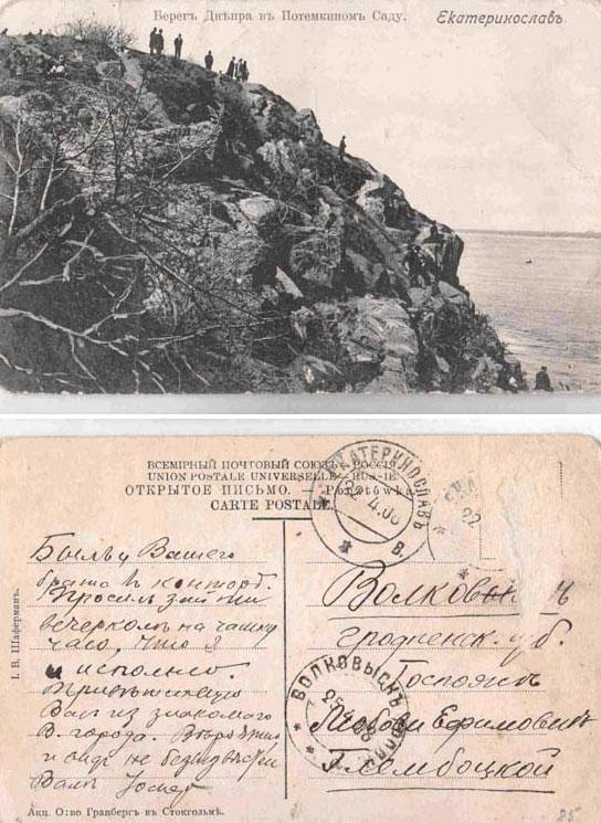 Берег Днепра у Потемкинского сада