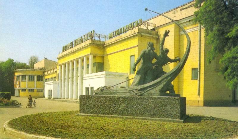 Днепродзержинск. ДК Металлургов