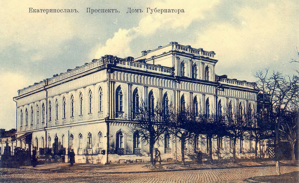 Дом Губернатора на Екатериненском проспекте Фото с сайта dneprcity.org екатерининский карла маркса karla marxa yekaterinisky