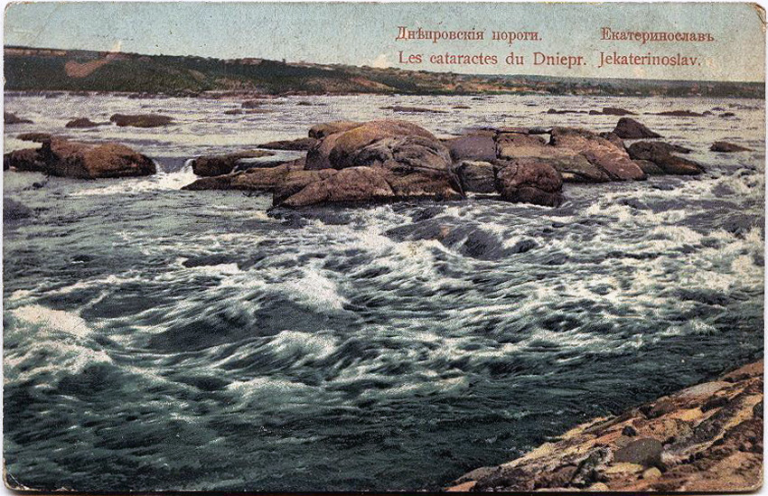 Днепровские пороги