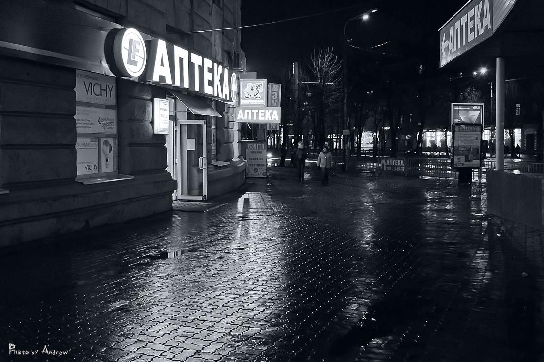 Аптека улица фонарь открытки, поздравление