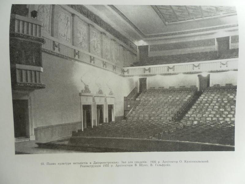 Зал во Дворце Ильича Фото из книги