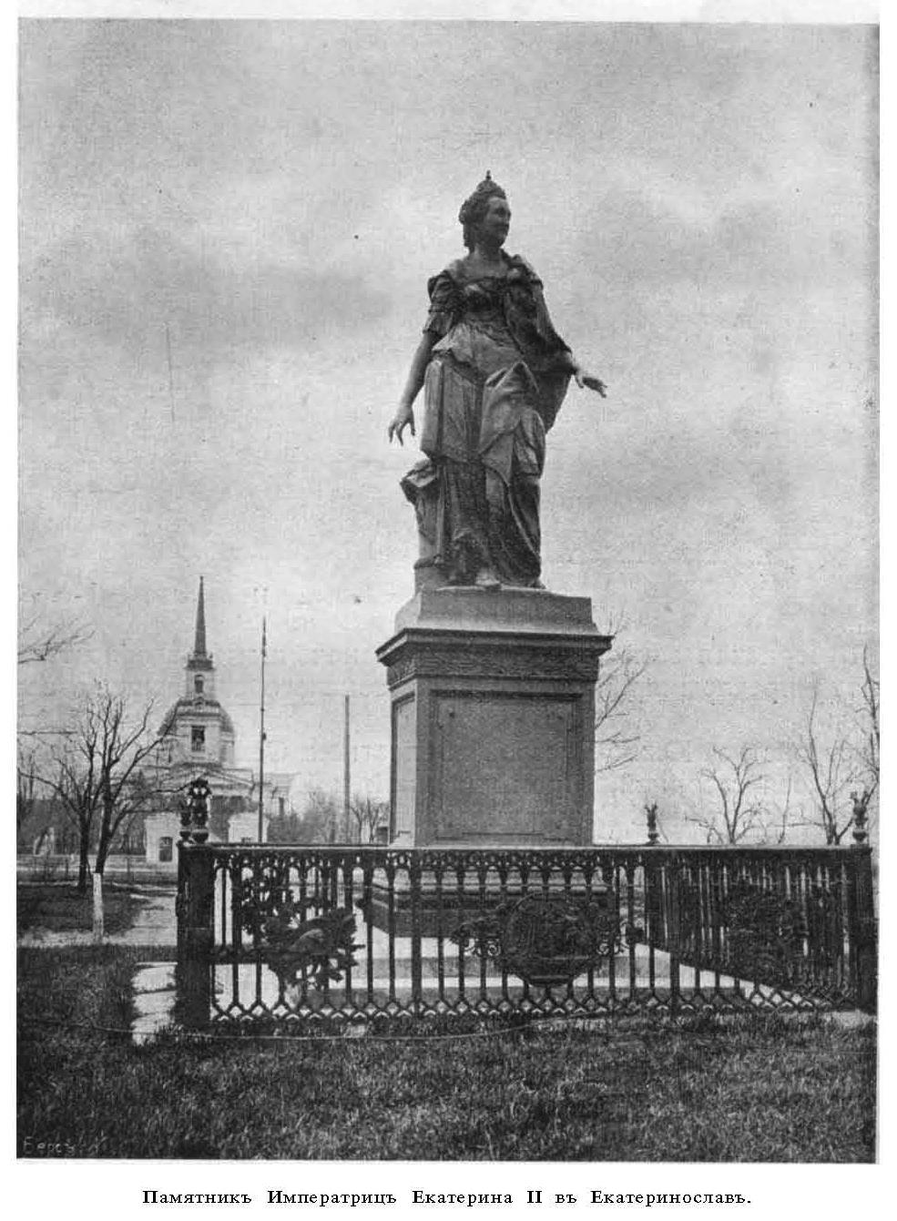 Памятник Императрице Екатерине II в Екатеринославе