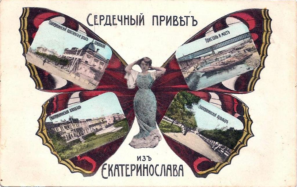 Сердечный привет из Екатеринослава