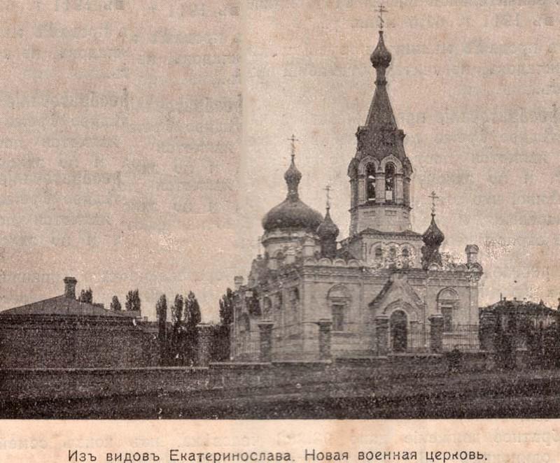 Новая военная церковь