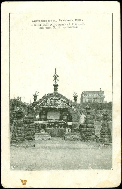 Выставка 1910 г. Должанский антрацитный рудник