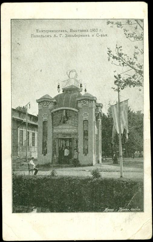 Выставка 1910 г. Павильон А.Г. Зильберман и сын-я
