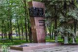 Мемориал в Соборном р-не Днепра