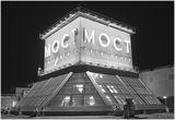 МОСТ Сити центр