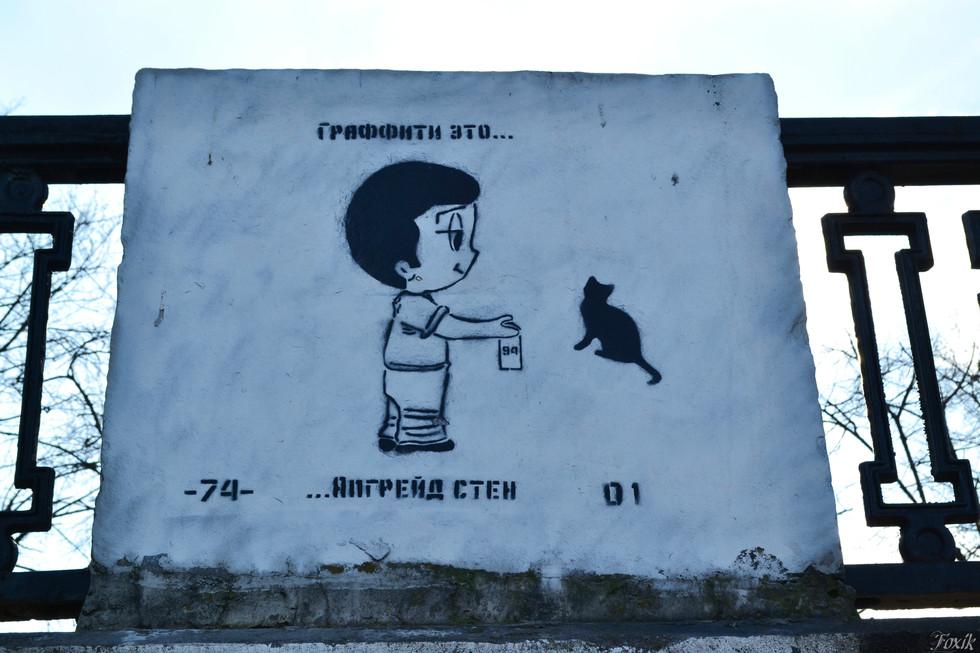 Граффити это...