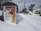 Акция, четвертый месяц зимы - в подарок!!!