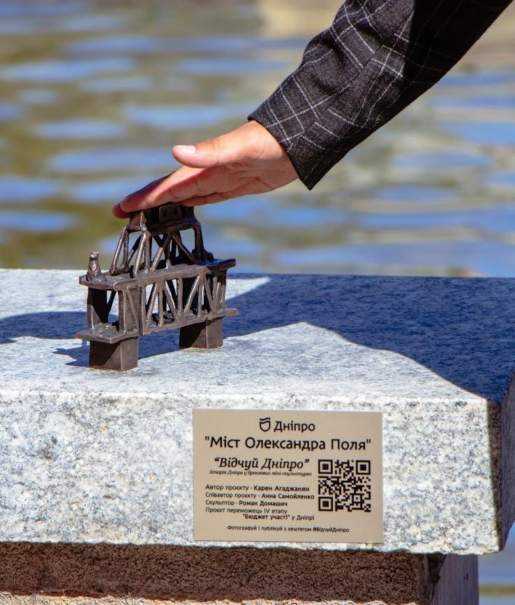 Скульптура Мост Александра Поля