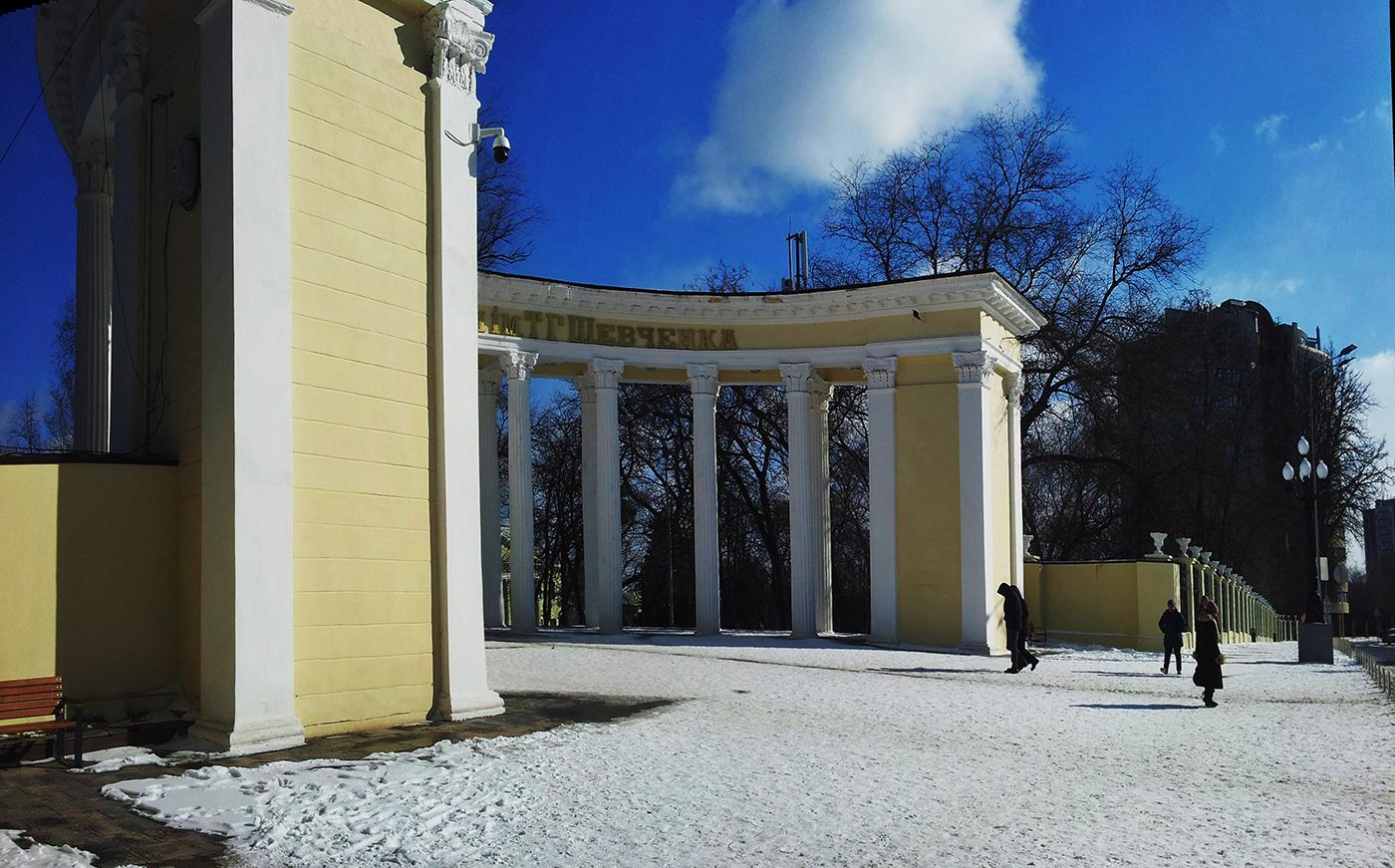 Главный вход в парк им. шевченко