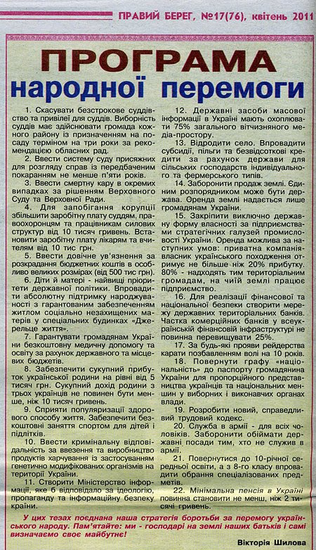То, что такое заявляла Виктория Шилова, это не преступление. Это хуже