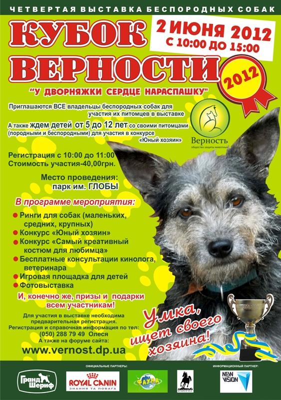 Сценарий выставки для собак