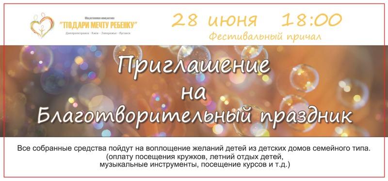 Приглашаем на благотворительный праздник