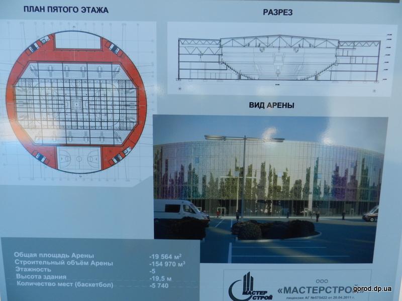 http://gorod.dp.ua/pic/news/newsfoto/13/05/81831/16_b.jpg