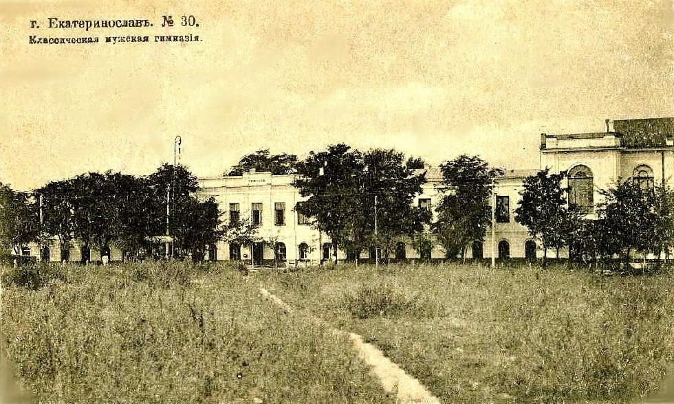 Екатеринославская классическая гимназия. Старый и новый корпуса. Фото начала XX в. У первой гимназии Приднепровья – юбилей