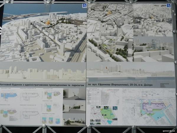 Проект градостроительного обоснования размещения жилого комплекса по ул.Ефремова, 20-24