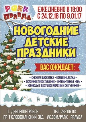 Новогодние детские праздники в Park Правда