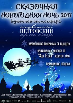 Новогодняя ночь в Неизвестном Петровском!
