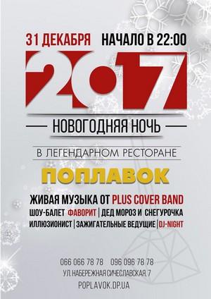 НОВЫЙ ГОД 2017 в ресторане ПОПЛАВОК