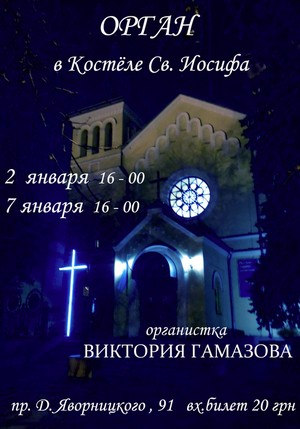 Орган в Костёле Св. Иосифа