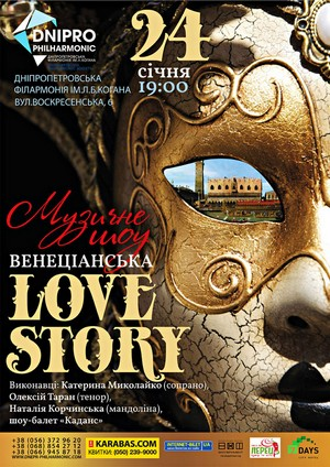 Музичне шоу «Венеціанська LOVE STORY»