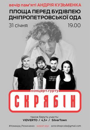 В ДнепрОГА легендарная группа «Скрябин» даст бесплатный концерт