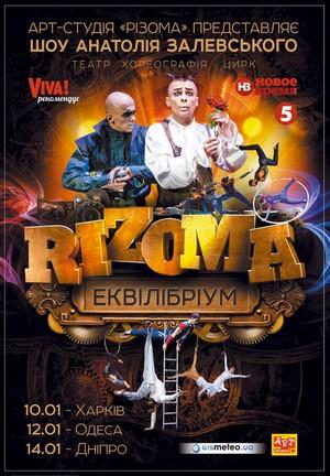 Шоу Арт студии Rizoma Анатолия Залевского «Эквилибриум»