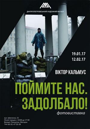 выставка о Революции Достоинства