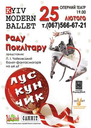 KYIV MODERN BALLET