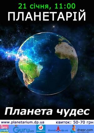 Планета чудес